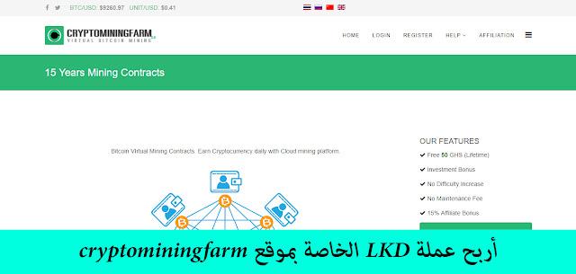 أربح عملة LKD الخاصة بموقع cryptominingfarm