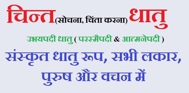 Chint Ke Dhatu Roop, Chinta Karana, Sochana, Sanskrit, All Lakar