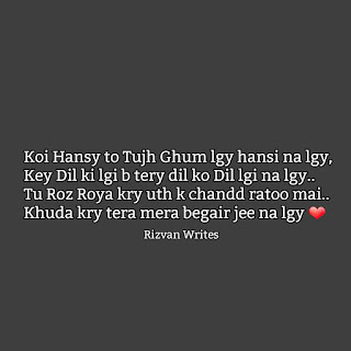 Koi hansay too tujhay gham lagay hansi na lagay - Sad Urdu Poetry 4 line Urdu Poetry, Sad Poetry, Dard Shayari,