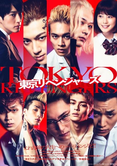 Tokyo Revengers (Live Action)