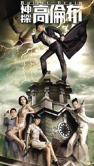 Xem Phim Thần Thám Cao Luân Bố 2013