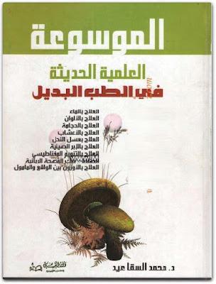تحميل الموسوعة العلمية الحديثة في الطب البديل pdf محمد  السقا عيد