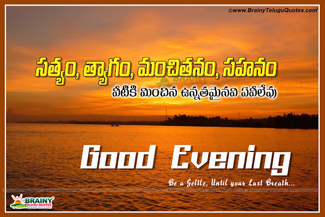 Here is a Telugu Best Good Evening Inspirational Quotes and Words in Telugu, Fresh Telugu Good Evening Quotes and Sayings Images,Daily inspiring quotes in telugu, Latest telugu life quotes, Beautiful telugu life quotes with hd wallpapers, Inspiring telugu quotes, telugu motivational quotes,Telugu Happy Good Evening Quotes, Best Good Evening my Friend Quotations and Messages, Top Famous Telugu Good Evening Words online. Every Second in Important Quotes in Telugu, Don't Wast Time Good Evening Messages in Telugu,Best Good evening quotes in telugu, Online trending life quotes in telugu, Best Inspirational quotes in telugu, Inspiring lines in telugu, Nice inspiring telugu quotes with beautiful lines, Heart touching good morning quotes in telugu,Best inspirational quotes in telugu, Telugu life quotes with hd wallpapers, Inspiring telugu quotes.