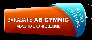 купить ab gymnic