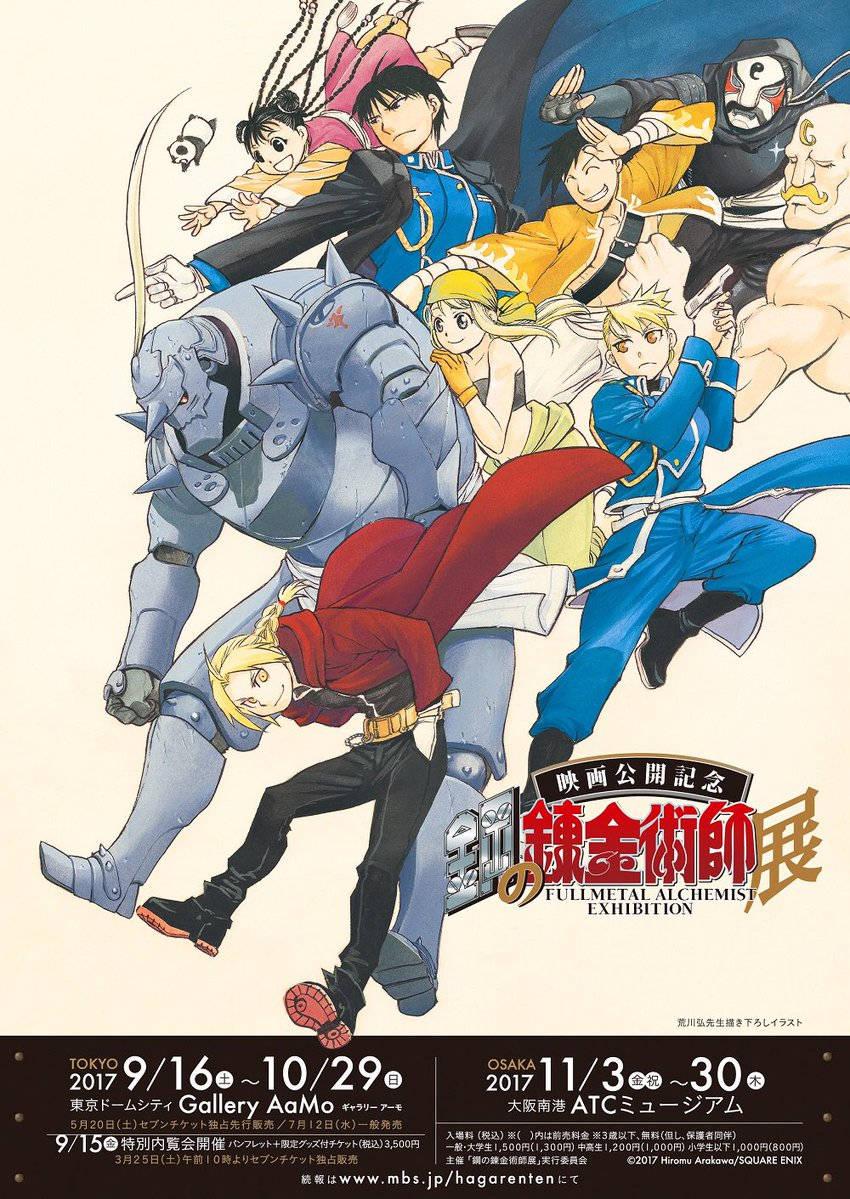Plakat promujący wystawę Fullmetal Alchemist