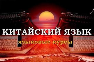изучение и курсы китайского языка в Одессе для детей и взрослых, цена, недорогая, смотрите отзывы у нас на форуме!