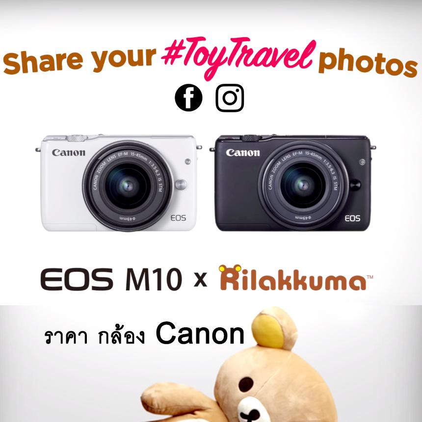 ราคา กล้อง Canon EOS M10 X Rilakkuma edition รุ่นใหม่ ล่าสุด