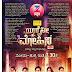 'Yaare Nee Mohini' Serial on Zee Kannada Plot Wiki,Cast,Promo,Title Song,Timing