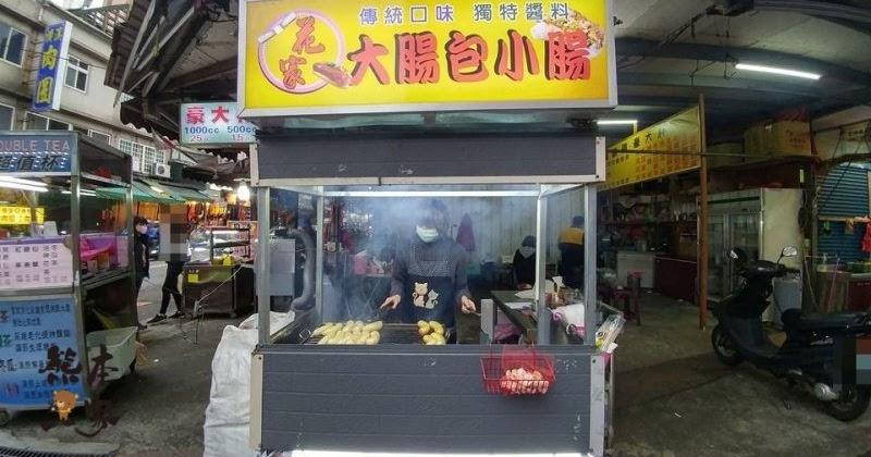 三峽農會民生街小吃|花家大腸包小腸~在地人的下午茶點心