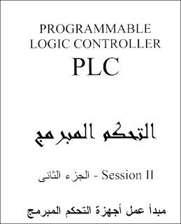 أقوى كورس باللغة العربية فى شرح الPLC أو Programmable