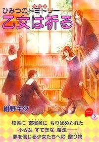 Otome wa Inoru - Himitsu no Dormitory