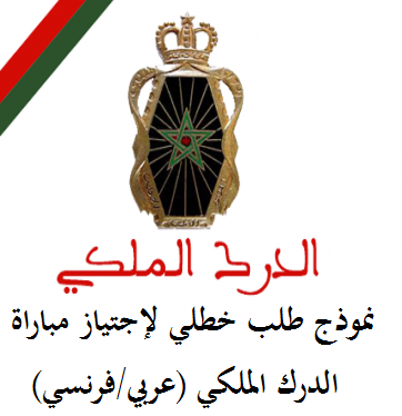 (نموذج طلب خطلي لإجتياز مبارات الدرك الملكي (فرنسي/عربي