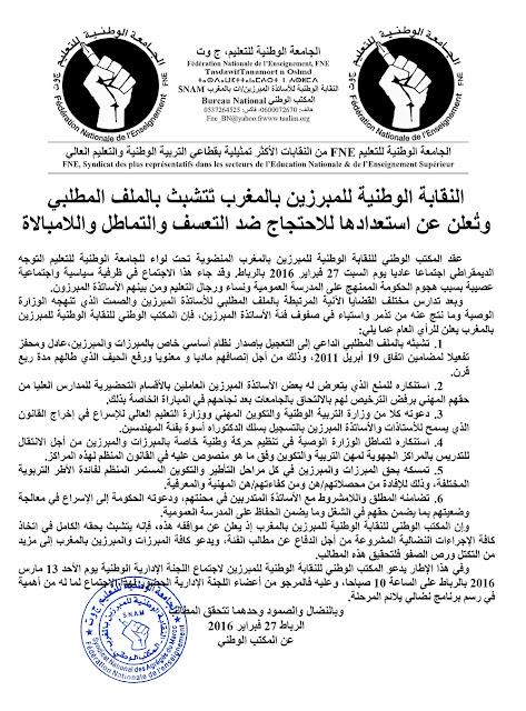 النقابة الوطنية للمبرزين بالمغرب