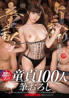 AVOP-409 Aizawa Maria Sexual Virginity