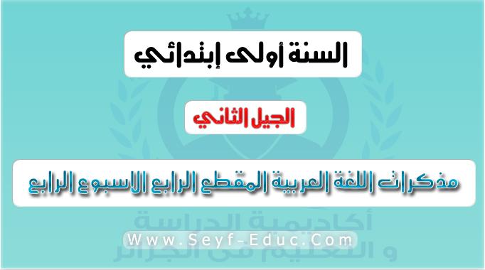 مذكرات اللغة العربية المقطع الرابع الاسبوع الرابع السنة أولى ابتدائي الجيل الثاني