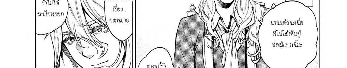 อ่านการ์ตูน Henkyou no Roukishi - Bard Loen ตอนที่ 7 หน้าที่ 59