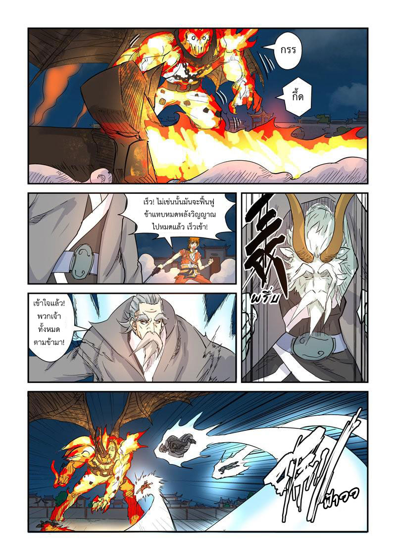Tales of Demons and Gods ตอนที่ 135 หน้า 4