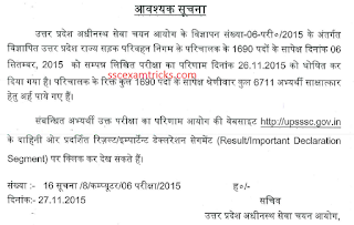 UPSSSC Driver (Parichalak) 2015 Interview Notice