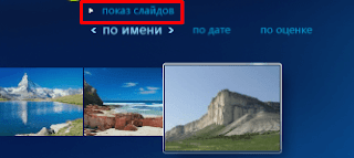 как включить показ слайдов в windows media center?
