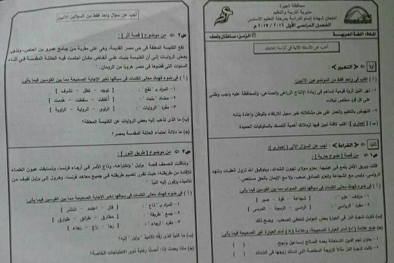 كتاب اللغة العربية للصف الثانى الاعدادى الترم الاول