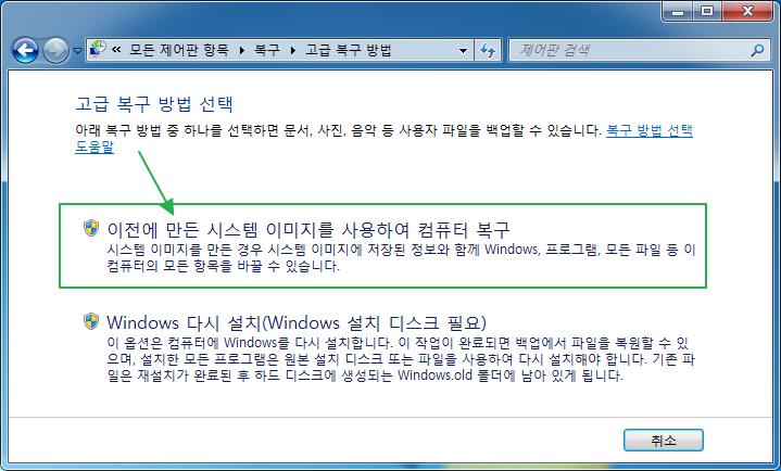 윈도우7 시스템 이미지를 사용하여 컴퓨터 복구하는 방법