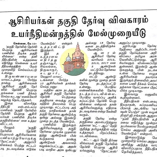 ஆசிரியர்கள் தகுதி தேர்வு விவகாரம் உயர்நீதிமன்றத்தில் மேல்முறையீடு