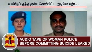 Audio Tape of Woman Police Constable before committing Suicide leaked | Thanthi Tv