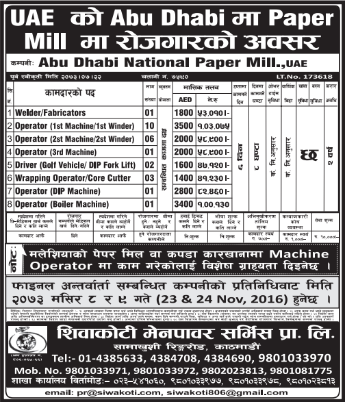 FREE VISA! FREE TICKET!! Jobs For Nepali In U.A.E. Salary- Rs.1,03,075/