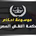 أحكام محكمة النقض المصرية الصادة عن الدوائر المدنية فى قانون المرافعات المدنية  فى 10 سنوات من يناير 2003 لغاية آخر ديسمبر 2012