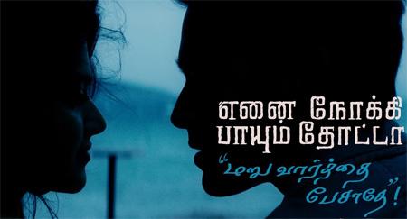 Maruvaarthai Cover | Enai Noki Paayum Thota