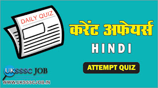 Current Affairs 2019 for Cooperative Bank Uttarakhand - Attempt Quiz ( 4 April 2019)
