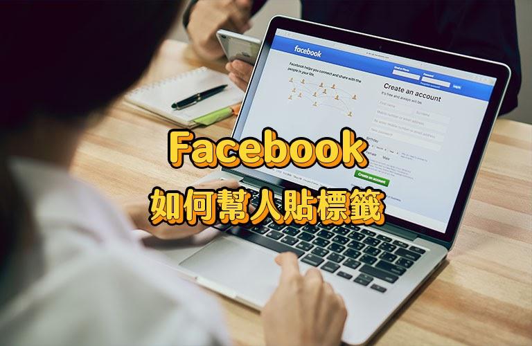 Facebook廣告投手班-FB如何幫人貼標籤(運用標籤讓你廣告錢花在刀口上)