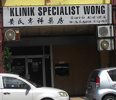 klinik specialist wong meng kiang