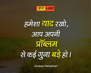 sandeep-maheshwari-hindi-quotes-images