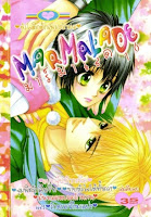 ขายการ์ตูน Marmalade เล่ม 16