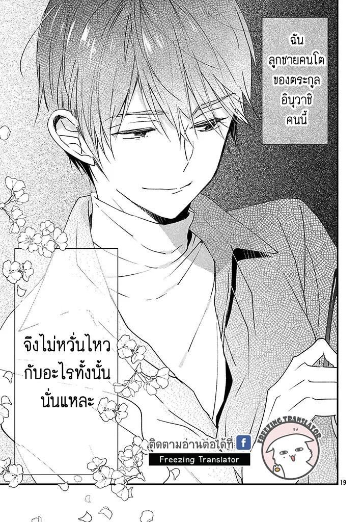 Inuwashi Momo wa Yuruganai - หน้า 19