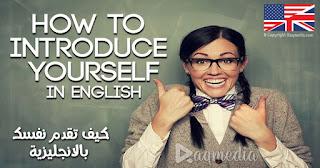 كيف-تقدم-نفسك-الانجليزية