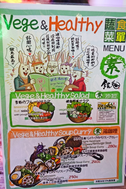 銀兔湯咖哩素食菜單西門分店~台北市西門町素食湯咖哩