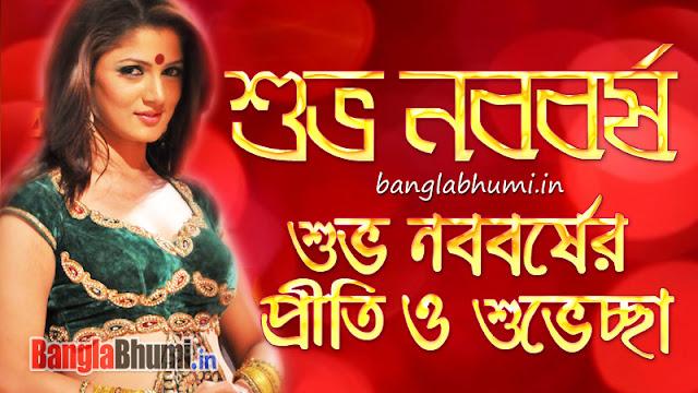 Srabanti Chatterjee Subho Noboborsho Wish Bengali Photos