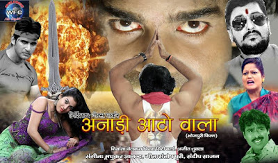 Anari Autowala Bhojpuri Movie