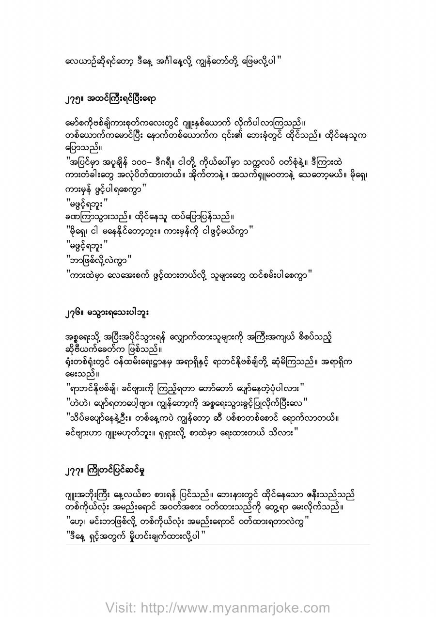Freedom Fund, burmese jokes