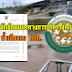 มท 0810.5/ว397 ลว 21 ก.พ. 2560 เรื่อง ซักซ้อมแนวทางปฏิบัติเกี่ยวกับการดำเนินการบริหารจัดการน้ำเสียขององค์กรปกครองส่วนท้องถิ่น