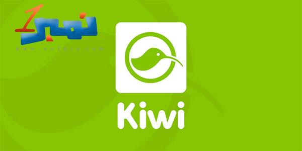 برنامج kiwi