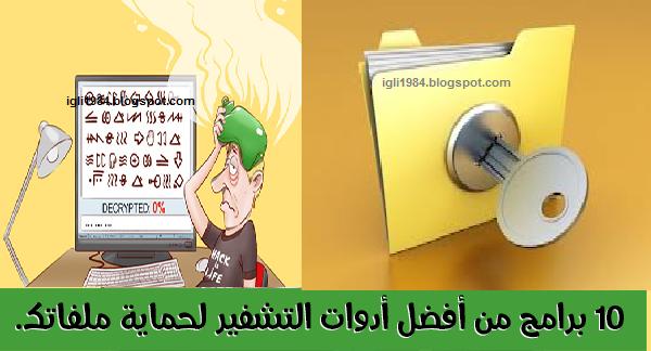 Folder Lock,Advanced Encryption
