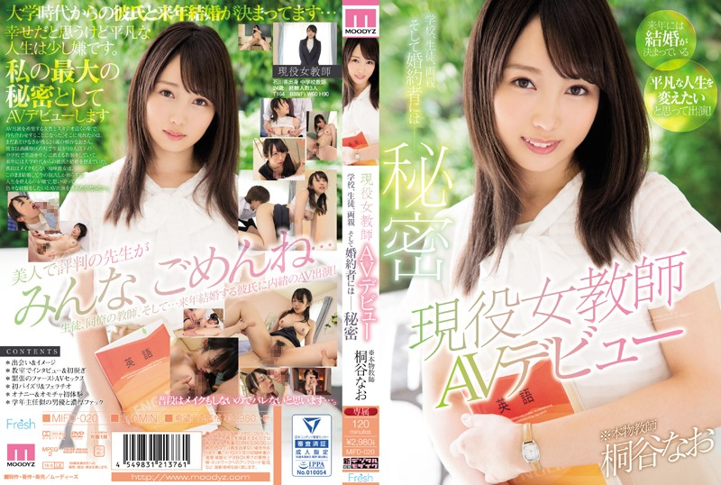 Active Female Teacher AV Debut Kiriya Akira [MIFD-020 Kirigaya Nao]