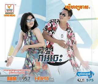 RHM CD VOL 575 រាំអ៊ីចេះ