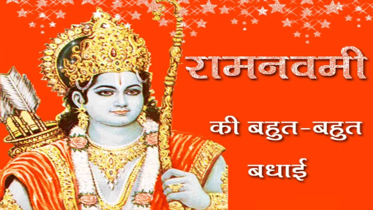 25 March 2018 Ram Navami History Wishes Greetings Hd Images And