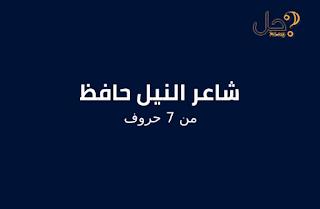 شاعر النيل حافظ من 7 حروف لغز 239 فطحل