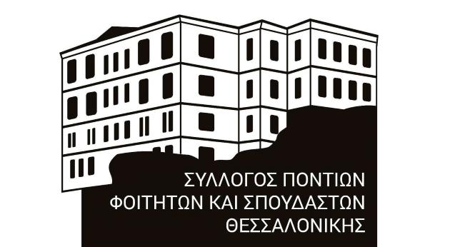 Νέο Δ.Σ. στο Σύλλογο Ποντίων Φοιτητών και Σπουδαστών Θεσσαλονίκης