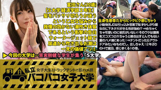 300MIUM-296 Capture Tomita-san of small animal system JD! ⇒ I'm shy because I'm shy, but I love your lower neta and intense libido! What? ⇒ I'm cute but I do not have a boyfriend! ⇒ Wake suddenly spilled out of the vagina and suddenly spouted out of ridiculous amount of tide!